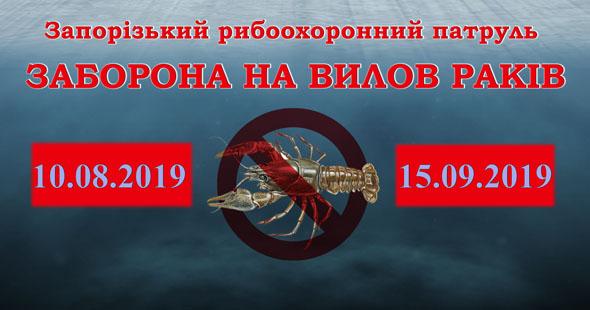 На внутрішніх водоймах Запорізької області заборонять ловити раків